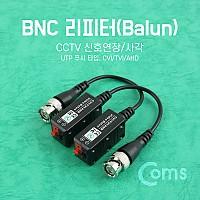 Coms BNC 리피터(Balun), CCTV 신호연장/사각 (UTP 푸시 타입, CVI/TVI/AHD)