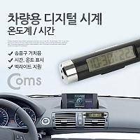 Coms 차량용 디지털시계(CT20), 온도계/시간
