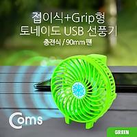 Coms 휴대용 USB 선풍기 (충전/접이식) 90mm Green / 보호회로 18650 배터리 내장