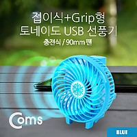 Coms 휴대용 USB 선풍기 (충전/접이식) 90mm Blue / 보호회로 18650 배터리 내장