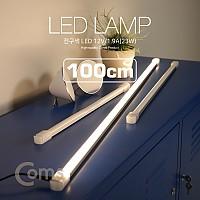 Coms LED램프(전구색) 12V/1.9A(23W) 100cm