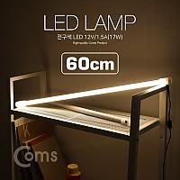 Coms LED 램프(전구색) 12V/1.5A(17W) 60cm