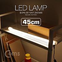 Coms LED 램프(전구색) 12V/1.2A(14W) 45cm