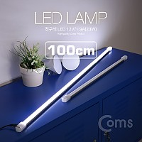 Coms LED램프(백색) 12V/1.9A(23W) 100cm