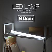 Coms LED 램프(백색) 12V/1.5A(17W) 60cm