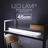 Coms LED 램프(백색) 12V/1.2A(14W) 45cm