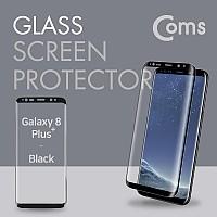 Coms 스마트폰 보호필름(갤럭시S8 Plus) Black