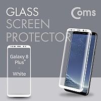 Coms 스마트폰 보호필름(갤럭시S8 Plus) White