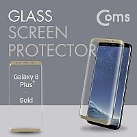 Coms 스마트폰 보호필름(갤럭시S8 Plus) Gold