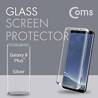 Coms 스마트폰 보호필름(갤럭시S8 Plus) Silver