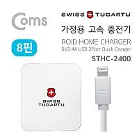 Coms 스위스 투가르투 가정용 2.4A 듀얼 고속충전기 / 8핀/화이트/1.5M/2포트
