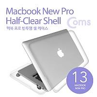 Coms 애플 케이스 Mac Book New Pro 13형 / 모델 - A1706/A1708