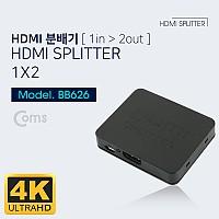 Coms HDMI 분배기(1:2) - 4K, USB 전원