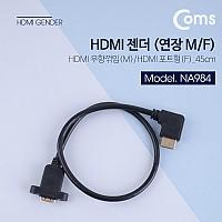 Coms HDMI 젠더 (연장 M/F) 45cm, 포트형 - HDMI(M) 우향꺾임(꺽임)/HDMI(F) 포트형