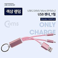 Coms  USB 젠더 USB 2.0(M)/Micro 5P(M)*2 - Y형 핑크, 열쇠고리형