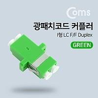 Coms 광패치코드 커플러, Green I형 LC F/F, Duplex