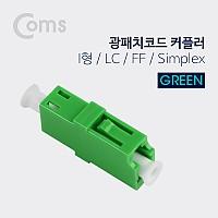 Coms 광패치코드 커플러, Green I형 LC F/F, Simplex