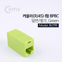 Coms 커플러(RJ45) I형 8P8C, 일반/벌크 Green
