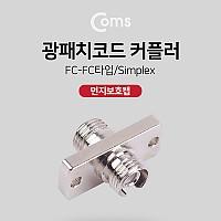 Coms 광패치코드 커플러, (먼지 보호캡)/ FC-FC  타입