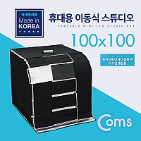 Coms 휴대용 이동식 촬영스튜디오(대) 100x100 /제품촬영/포토박스/국내생산품