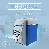 Coms 차량용 냉온장고 / 온열 60도 / 휴대용 / 7.5L (DC 12V 시가전원)