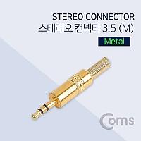 Coms 컨넥터 / 커넥터-스테레오 3.5 수 / 골드 메탈 / 제작용