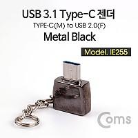 Coms USB 3.1 (Type C) OTG 젠더, Metal Black