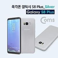 Coms 목각 폰(mock-up) 갤S 8P/Silver