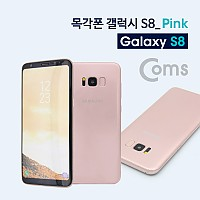 Coms 목각 폰(mock-up) 갤S 8/Pink