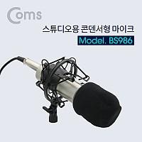 Coms 스튜디오 녹음용 콘덴서형 마이크