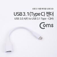 Coms USB 3.1(Type C) 젠더(USB 3.0 AF)_White