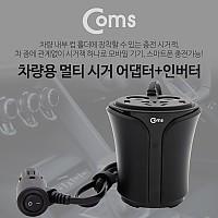Coms 차량용 멀티 시가잭+인버터(120W), USB 2P - 컵홀더형, 검정/ 시거잭