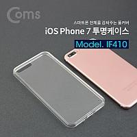 Coms IOS Phone 8Pin (8핀) 7 투명케이스
