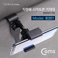 Coms 차량용 스마트폰 거치대 / 썬바이저 거치 / 선바이저