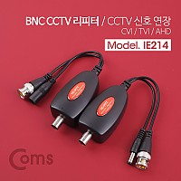 Coms BNC CCTV 리피터 / CCTV 신호 연장 (CVI / TVI / AHD)