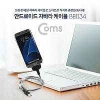 Coms 안드로이드 자바라 케이블(Micro 5Pin / Flexible) 60cm