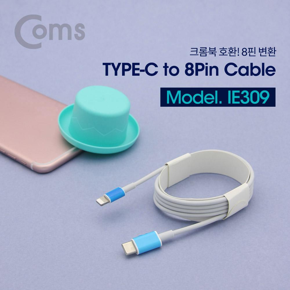 USB 3.1(Type C) 케이블 Type C(M) to 8Pin(M) 1M[IE309]