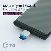 Coms USB 3.1(Type C) 카드리더기 / Micro SD전용 / Silver