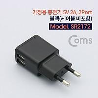 Coms 가정용 충전기 5V 2A, 2Port, 블랙 (케이블 미포함)