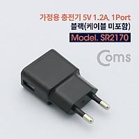 Coms 가정용 충전기 5V 1.2A, 1Port, 블랙 (케이블 미포함)