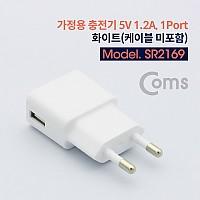 Coms 가정용 충전기 5V 1.2A, 1Port, 화이트 (케이블 미포함)