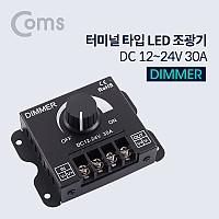 Coms 전원 콘트롤러(Dimmer) - DC 12~24V 30A