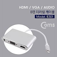 Coms 8핀 미러링 컨버터(4 in 1) / 유선 컨버터 -  HDMI / VGA / AUDIO