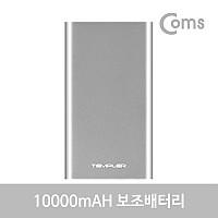 Coms 템플러 보조배터리 10000mAh, 실버 / 5핀케이블, C젠더