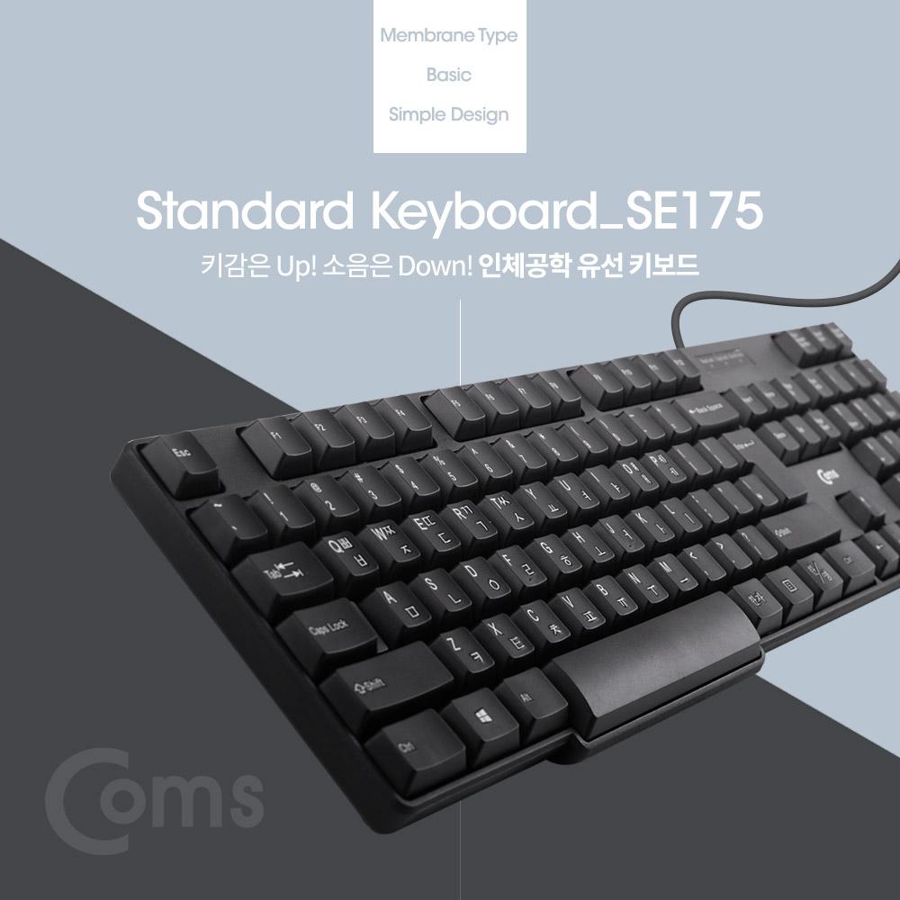 USB 유선 키보드 / 멤브레인 / 104키 / USB 2.0 / 블랙 컬러[SE175]