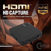 Coms HDMI 캡쳐(HD Video) / Full HD 1080P@30Hz 지원 / Mic 지원 / PC 저장기능