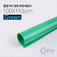 Coms 촬영 PVC 양면 무광 배경지 (100x193cm) Green