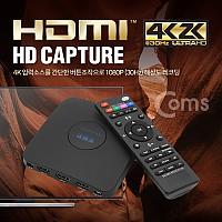 Coms HDMI 캡쳐(HD Video) / UHD 4K2K 입력지원 / Mic 지원 / PC 저장기능