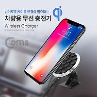 Coms 차량용 스마트폰 무선 충전기 / 충전패드 / 흡착식 / 5V - 2A / Qi 규격