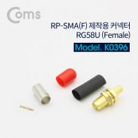 Coms RP-SMA(F) 제작용 커넥터 / RG58U (Female)
